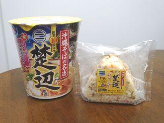「楚辺」オリジナルカップ麺(左)とジューシーおむすび