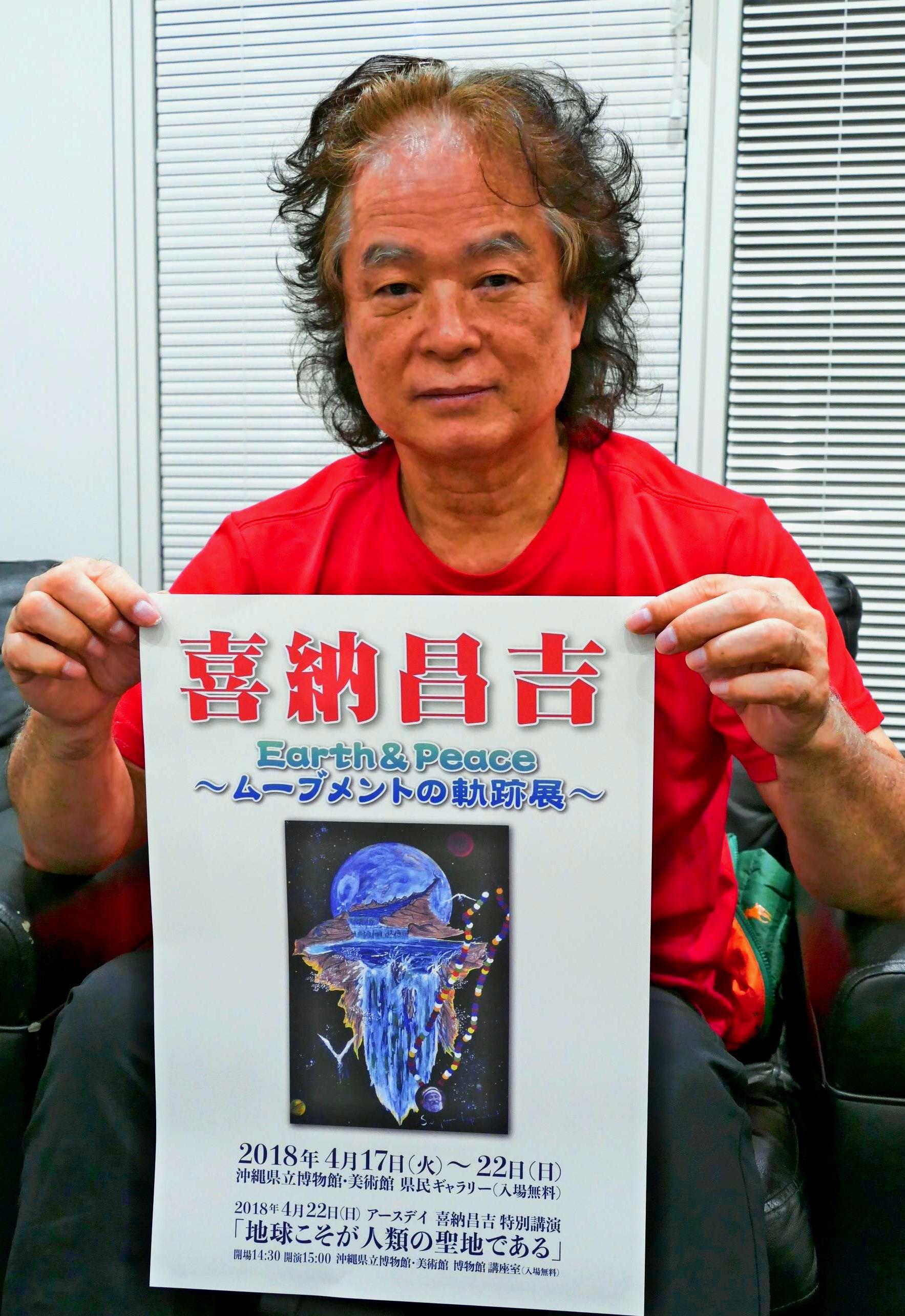 ハイサイおじさんの衝撃、世界に広がる花… 喜納昌吉、音楽活動50年を振り返る