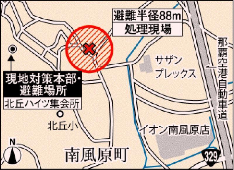 南風原町宮平であす不発弾処理 避難対象は65人