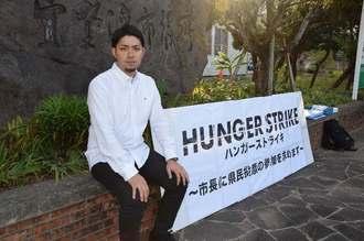 宜野湾市役所前でハンガーストライキを始めた「辺野古」県民投票の会の元山仁士郎代表=15日午前