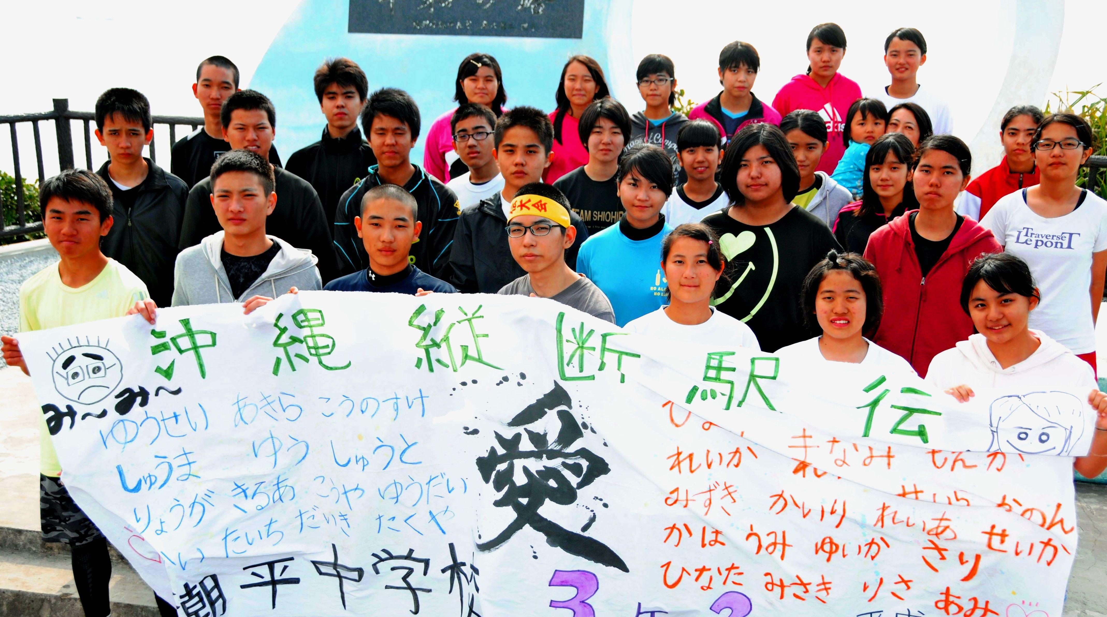 合格祈願! 中学生が沖縄本島140キロの縦断駅伝