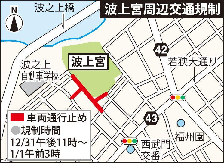 【沖縄2016〜17年末年始情報】初詣混雑で交通規制 波上宮など4カ所