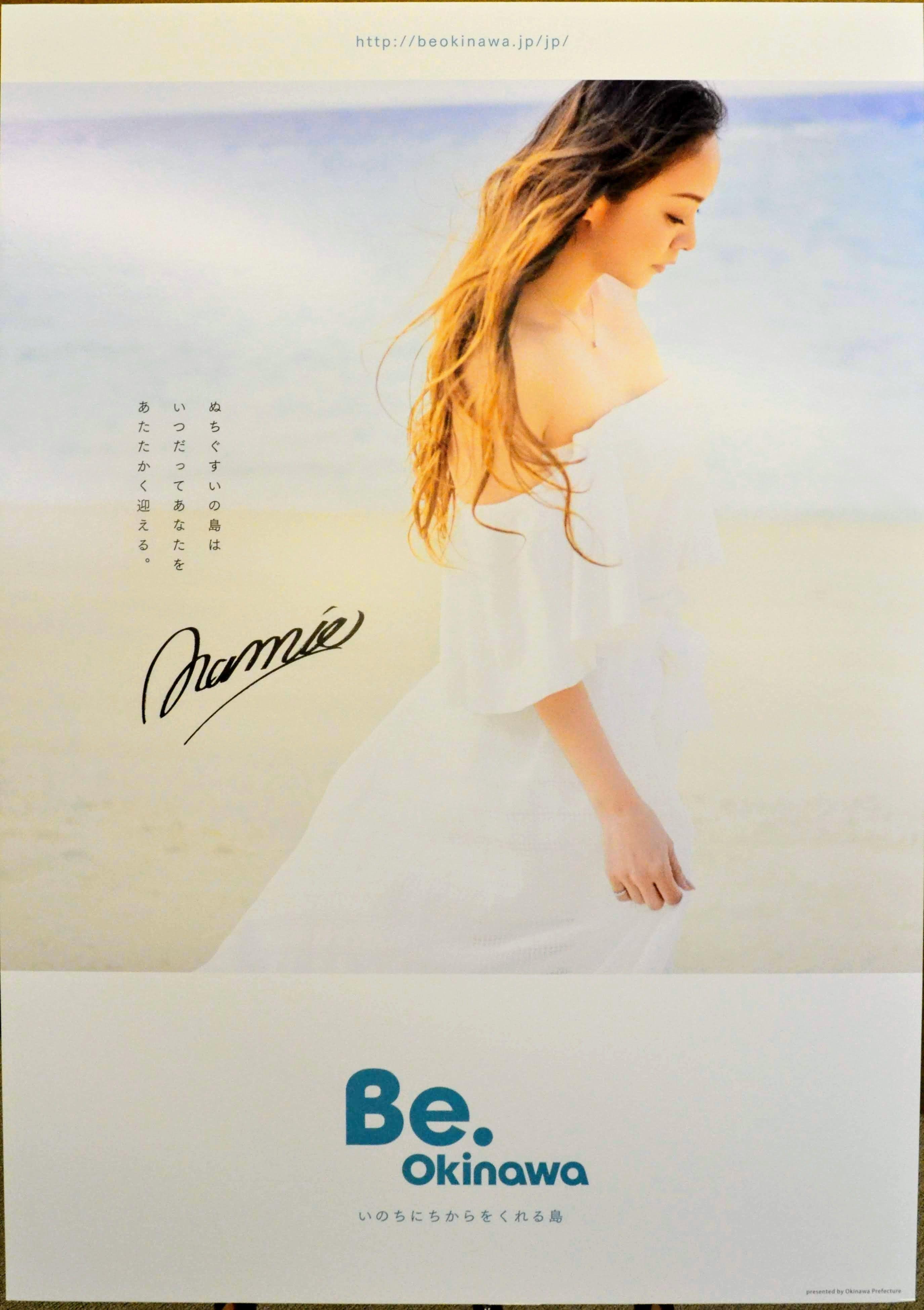 安室奈美恵さん、無償で沖縄をPR アラハビーチで撮影のポスターは池袋で展示へ