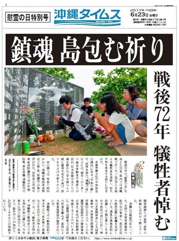 沖縄戦から72年「戦争はもう二度と嫌だ」 慰霊の日、島を包む平和の祈り