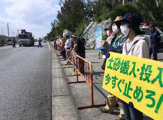 工事資材の搬入に抗議する市民ら=30日、名護市辺野古の米軍キャンプシュワブ・ゲート前
