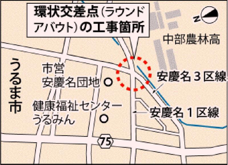 うるま市安慶名に環状交差点 11月開通予定