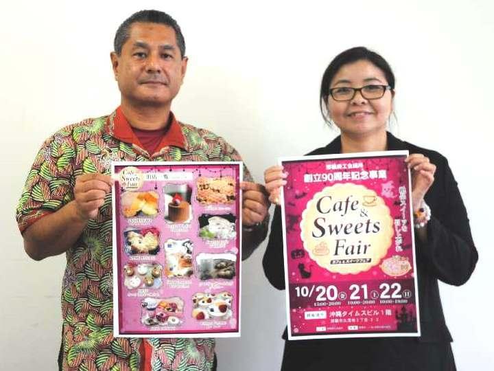 那覇の中心でひといき「カフェ&スイーツフェア」 タイムスビルで20〜22日開催