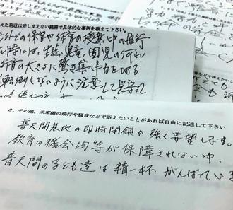 本紙が実施したアンケートには、生々しい訴えがぎっしりと綴られていた