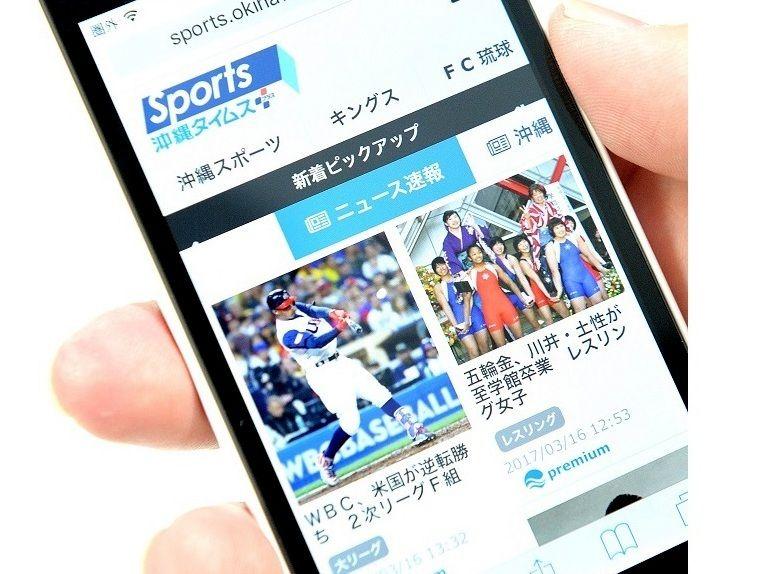 スポーツ全記事が読み放題! 沖縄タイムスのスポーツ専門サイト誕生
