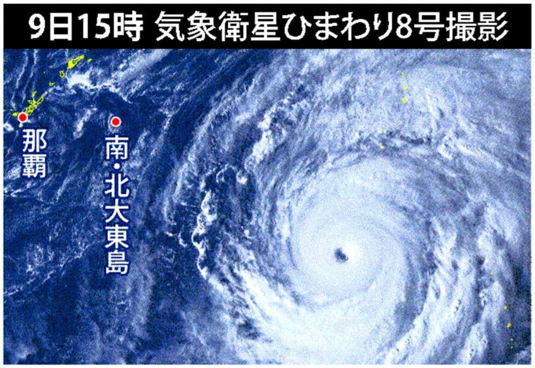 台風19号:「最強台風」週末、本州直撃へ 大東島は強風に注意