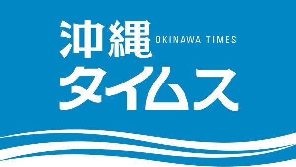 沖縄タイムス+プラス ニュース ...