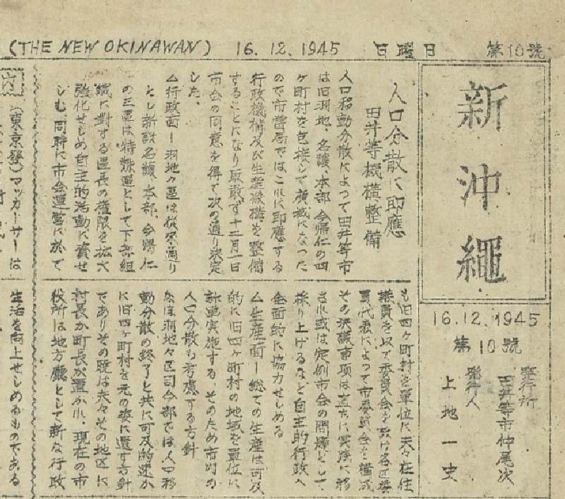 「新沖縄」第10号の題字と1面記事(翁長良明さん提供)
