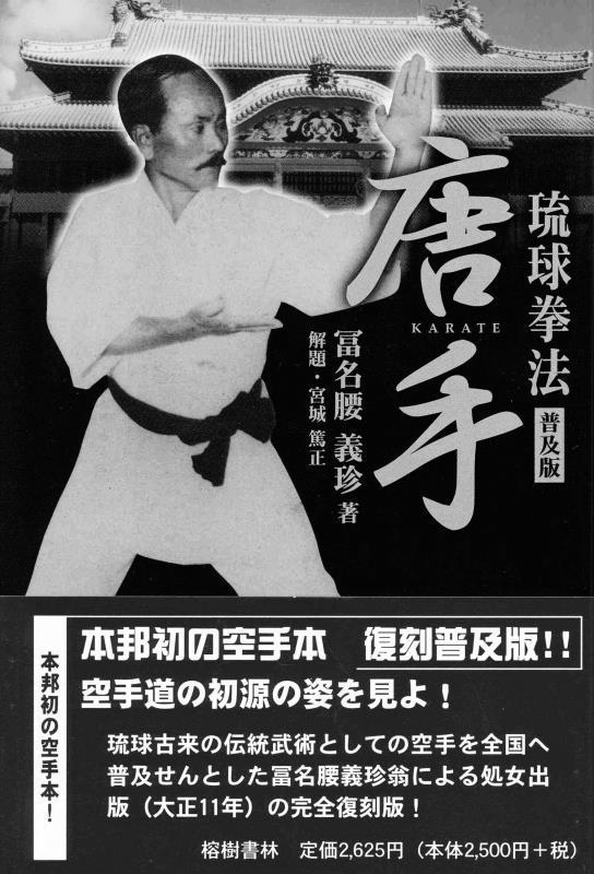 空手道の父が残した日本初の空手本 冨名腰義珍著「琉球拳法 唐手」