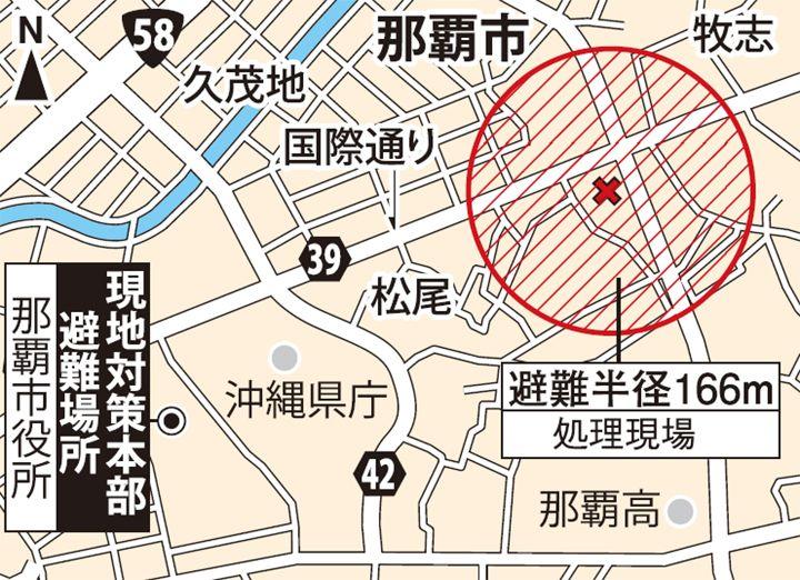国際通りで不発弾処理 23日実施、交通規制13年ぶり 避難対象2500人