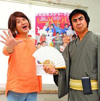 新譜「クヮッチーノイズ」の大量購入を勧める護得久栄昇(右)と大兼のぞみ=那覇市・FECオフィス