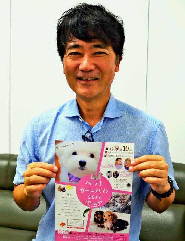 ぺこ&りゅうちぇるも来場!犬猫同伴で楽しもう 12月に宜野湾で「ペットカーニバル」