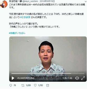 嘉陽宗一郎さんは県知事選期間中の2018年9月19日に投票を呼び掛ける動画をアップ、拡散された