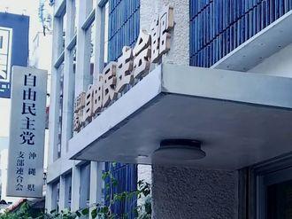 自民党沖縄県連