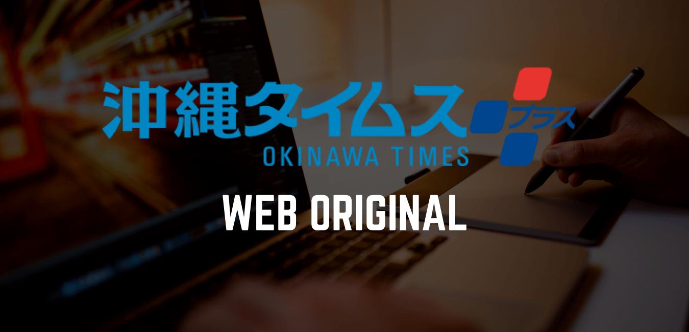 ニュース 沖縄 ヤフー